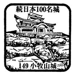 【続日本100名城】小牧山城の『スタンプ』はこちら!