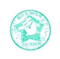 【続日本100名城】龍岡城の『スタンプ』はこちら!