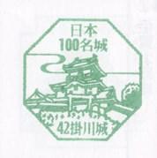 【日本100名城】掛川城の『スタンプ』はこちら!