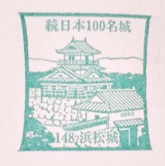 【続日本100名城】浜松城の『スタンプ』はこちら!