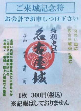 名古屋城の『御城印』をもらえる場所