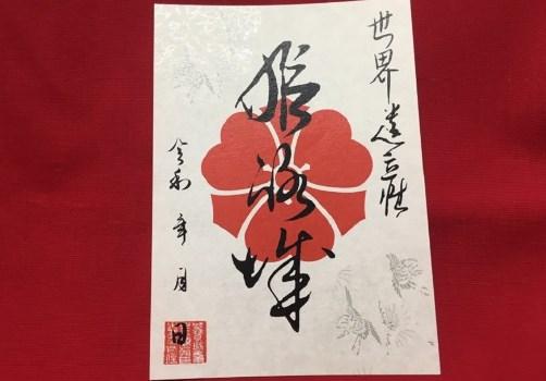 兵庫県『姫路城』を200%楽しむ観光ガイド(駐車場・住所・写真スポット・スタンプ)まとめ