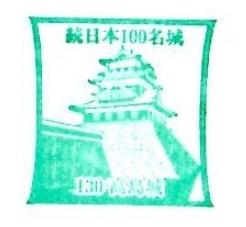 【続日本100名城】高島城の『スタンプ』の設置場所