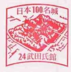 【日本100名城】武田氏館(武田神社)の『スタンプ』の設置場所