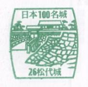 【日本100名城】松代城の『スタンプ』はこちら!