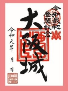 大阪城御城印の場所