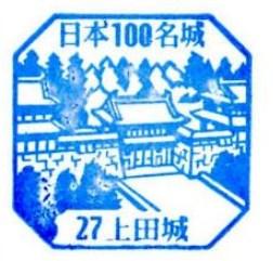 【日本100名城】上田城の『スタンプ』の設置場所