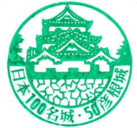 【日本100名城】彦根城の『スタンプ』の設置場所