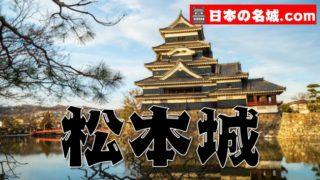 長野県『松本城』を120%楽しむ観光ガイド(写真スポット・アクセス・御城印・駐車場)を徹底紹介
