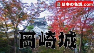 愛知『岡崎城』は写真の名スポット♪アクセス・スタンプ・お得な駐車場情報もまとめて紹介