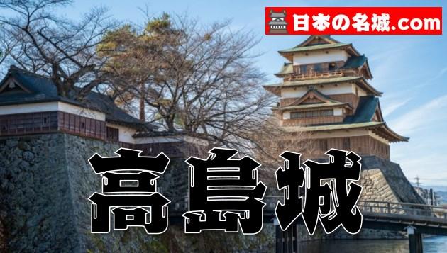【日本三大湖城】長野県『高島城』の魅力(写真・アクセス・スタンプ)を徹底紹介♪