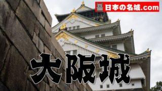 『大阪城&大阪公園』は広すぎる!写真スポット・駐車場の事前チェックで効率よく城巡りをする方法