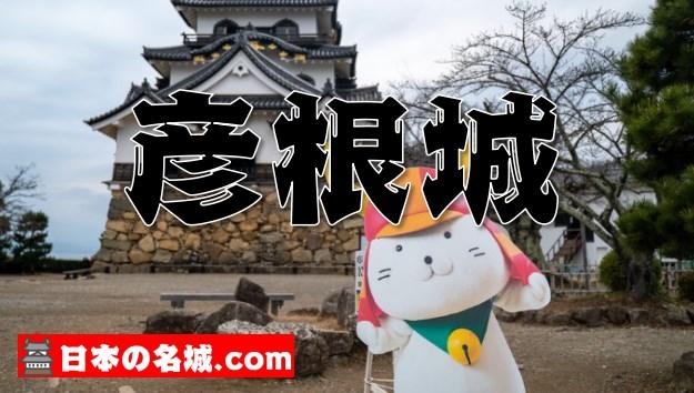 【ひこにゃんと記念撮影】滋賀県『彦根城』を徹底紹介するぞ♪【アクセス・スタンプ・駐車場】
