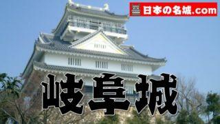 『岐阜城&岐阜公園』を120%楽しむ観光ガイド(写真スポット・アクセス・スタンプ・駐車場)を徹底紹介