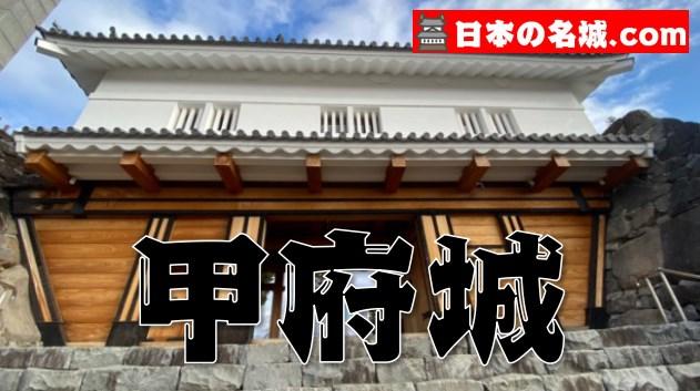 山梨県『甲府城』は歩きごたえ充分♪駐車場や写真スポットは事前チェックをおすすめします。
