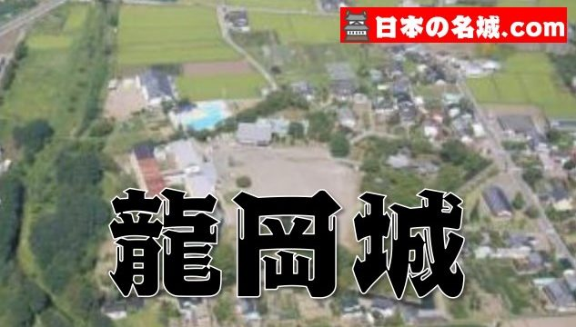 長野県『龍岡城』を120%楽しむ観光ガイド(アクセス・スタンプ・駐車場・写真スポット)を徹底紹介
