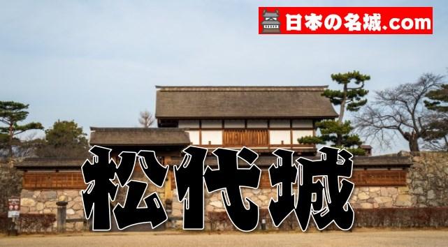【長野県】海津城として名高い『松代城』見所とアクセス方法を事前にチェック♪