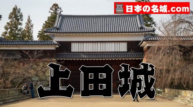 【真田家で有名】長野県『上田城』完全攻略ガイド(アクセス・スタンプ・写真スポット)