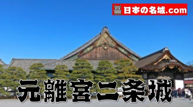 京都世界遺産『元離宮二条城』を楽しむ観光ガイド(住所アクセス・スタンプ・駐車場・写真スポット)を徹底紹介