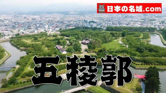 北海道『五稜郭』を120%楽しむ観光ガイド(写真スポット・アクセス・御朱印・駐車場)を徹底紹介