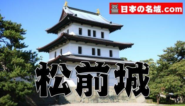 北海道『松前城』を120%楽しむ観光ガイド(写真スポット・アクセス・スタンプ・駐車場)を徹底紹介