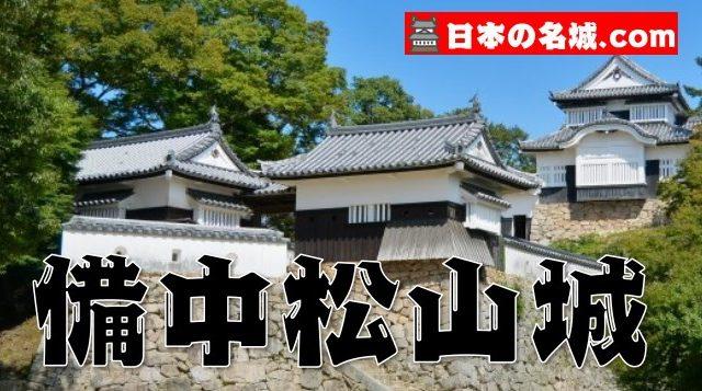 【現存天守】岡山県『備中松山城』の観光ガイド(写真スポット・アクセス・スタンプ・駐車場)を徹底紹介