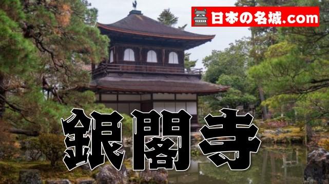 【感動ナンバー1】京都観光で『銀閣寺』が一番よかった理由を紹介します。