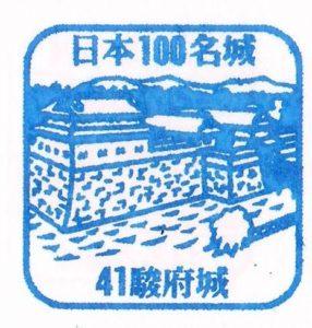 【日本100名城】駿府城の『スタンプ』はこちら!