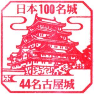 【日本100名城】名古屋城の『スタンプ』の設置場所