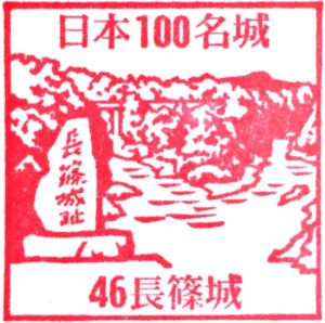 【日本100名城】長篠城の『スタンプ』は長篠城址史跡保存館