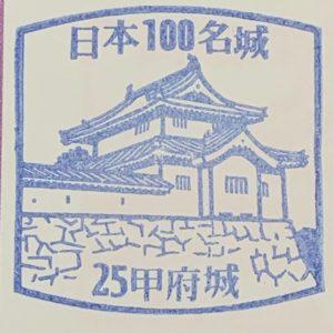 【日本の名城100選】甲府城の『スタンプ』の設置場所