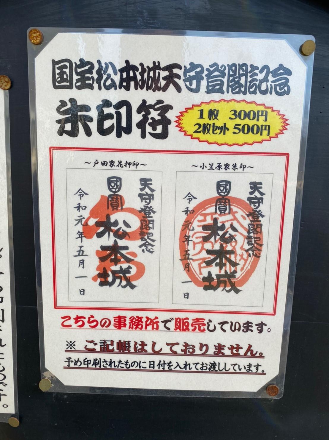 『松本城』を120%楽しむ観光ガイド(写真スポット・アクセス・御朱印・駐車場)を徹底紹介