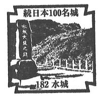 福岡県『水城』を超満喫する観光ガイド(住所・写真スポット・御城印・駐車場)を徹底紹介