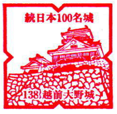 福井県『越前大野城』を120%楽しむ観光ガイド(写真スポット・アクセス・スタンプ・駐車場)を徹底紹介
