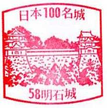 【四国の抑え!】兵庫県『明石城』の観光ガイド(写真スポット・アクセス・スタンプ・駐車場)を徹底紹介