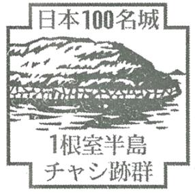 北海道『根室半島チャシ跡群』を超満喫する観光ガイド(住所・写真スポット・御城印・駐車場)を徹底紹介