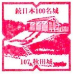 秋田県『秋田城』を超満喫する観光ガイド(住所・写真スポット・御城印・駐車場)を徹底紹介
