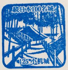 神奈川県『小机城』を超満喫する観光ガイド(住所・写真スポット・御城印・駐車場)を徹底紹介