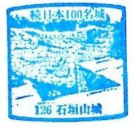 神奈川県『石垣山城』を超満喫する観光ガイド(住所・写真スポット・御城印・駐車場)を徹底紹介
