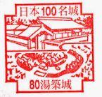 愛媛県『湯築城』を超満喫する観光ガイド(住所・写真スポット・御城印・駐車場)を徹底紹介