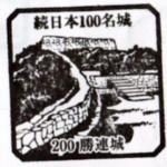 沖縄県『勝連城』を超満喫する観光ガイド(住所・写真スポット・御城印・駐車場)を徹底紹介