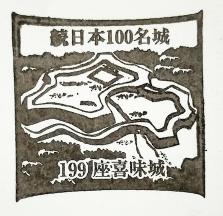 沖縄県『座喜味城』を超満喫する観光ガイド(住所・写真スポット・御城印・駐車場)を徹底紹介