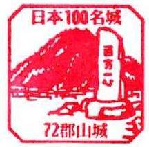 広島県『郡山城』を超満喫する観光ガイド(住所・写真スポット・御城印・駐車場)を徹底紹介