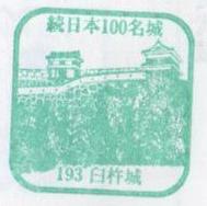 大分県『臼杵城』を超満喫する観光ガイド(住所・写真スポット・御城印・駐車場)を徹底紹介