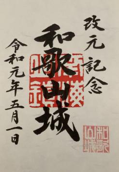 和歌山県『和歌山城』を120%楽しむ観光ガイド(写真スポット・アクセス・スタンプ・御城印・駐車場)を徹底紹介