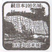 福岡県『久留米城』を超満喫する観光ガイド(住所・写真スポット・御城印・駐車場)を徹底紹介
