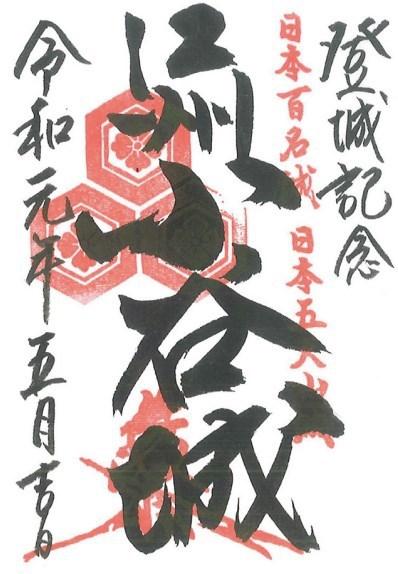 志賀県『滋賀城』を超満喫する観光ガイド(住所・写真スポット・御城印・駐車場)を徹底紹介