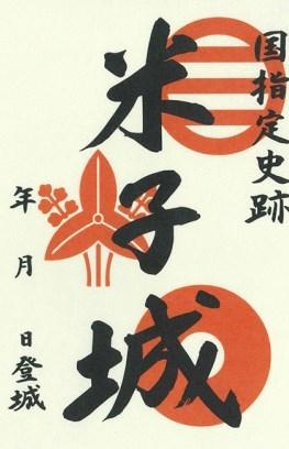鳥取県『米子城』を超満喫する観光ガイド(住所・写真スポット・御城印・駐車場)を徹底紹介