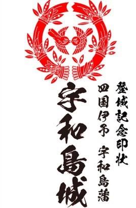 愛媛県『宇和島城』を超満喫する観光ガイド(住所・写真スポット・御城印・駐車場)を徹底紹介