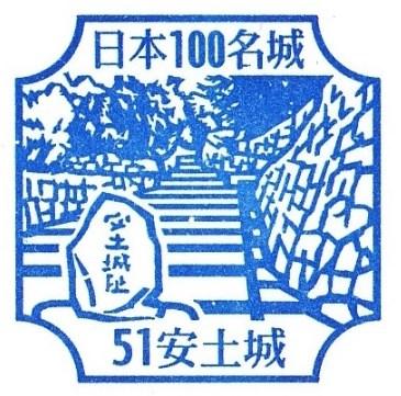 【日本100名城】彦根城の『スタンプ』の設置場所|安土城